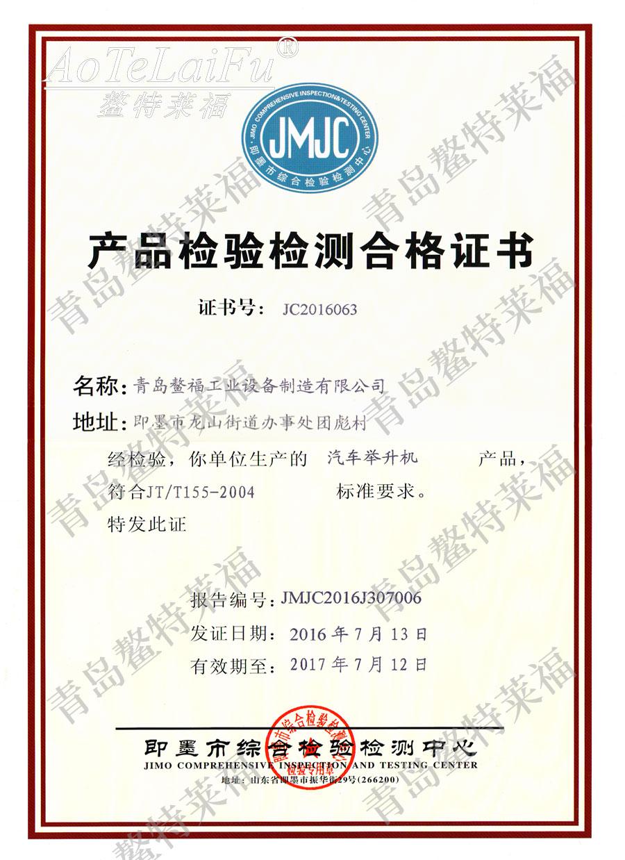 产品质量合格证查询_产品质检 - 青岛鳌福工业设备销售有限公司